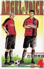 Angel Voice 4 Manga