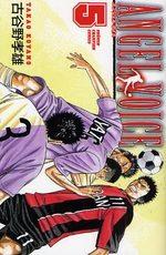 Angel Voice 5 Manga