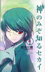 Que sa volonté soit faite 4 Manga