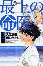 Saijou no Meii 2 Manga