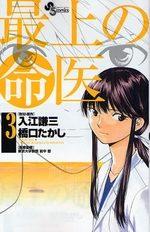 Saijou no Meii 3 Manga