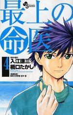 Saijou no Meii 4 Manga