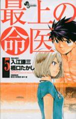 Saijou no Meii 5 Manga