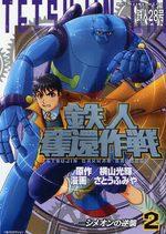 Tetsujin Dakkan Sakusen 2 Manga