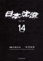 couverture, jaquette La Submersion du Japon 14
