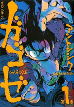Gagoze 1 Manga