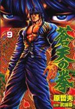 Sôten no Ken 9 Manga