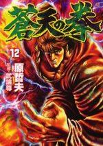 Sôten no Ken 12 Manga