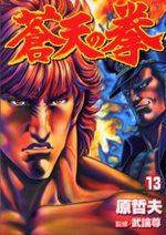 Sôten no Ken 13 Manga