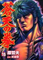 Sôten no Ken 15 Manga