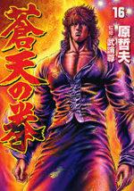Sôten no Ken 16 Manga