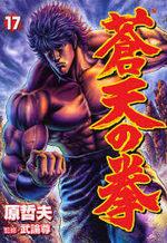 Sôten no Ken 17 Manga