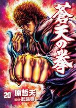 Sôten no Ken 20 Manga