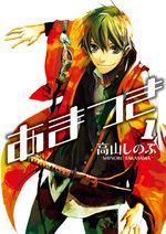 Amatsuki 1 Manga