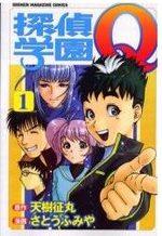 Tantei Gakuen Q 1 Manga