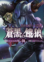 Hokuto no Ken - La Légende de Rei 1 Manga