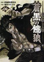 Hokuto no Ken - La Légende de Rei 2 Manga