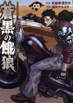 Hokuto no Ken - La Légende de Rei 3 Manga