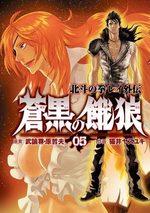 Hokuto no Ken - La Légende de Rei 5 Manga