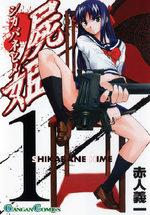 Shikabane Hime 1 Manga