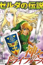 The Legend of Zelda: A Link to the Past 1 Manga
