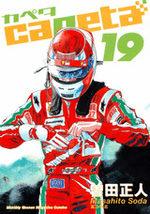 Capeta 19 Manga