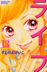 Life 13 Manga