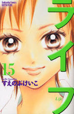 Life 15 Manga