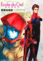 Mobile Suit Gundam - Ecole du Ciel 10 Manga