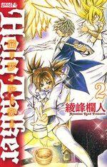 Holy Talker 2 Manga