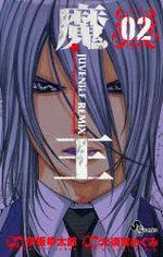 Le Prince des Ténèbres 2 Manga