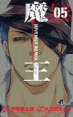 Le Prince des Ténèbres 5 Manga