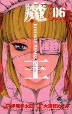 Le Prince des Ténèbres 6 Manga