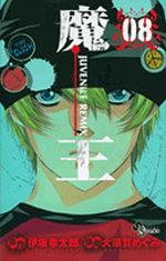 Le Prince des Ténèbres 8 Manga