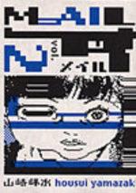 Mail 2 Manga