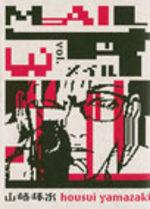 Mail 3 Manga