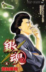 Gintama # 5