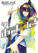 Amatsuki 4 Manga