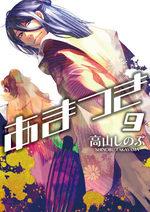 Amatsuki 9 Manga