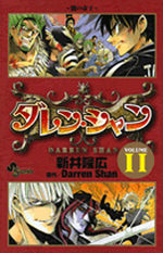 Darren Shan 11 Manga