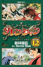Darren Shan 12 Manga
