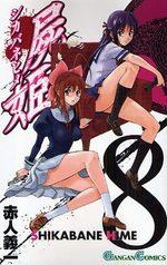 Shikabane Hime 8 Manga
