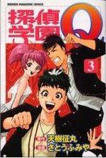 Tantei Gakuen Q 3 Manga