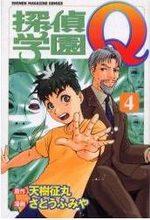 Tantei Gakuen Q 4 Manga