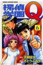 Tantei Gakuen Q 6 Manga