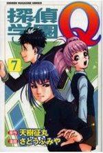 Tantei Gakuen Q 7 Manga