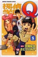 Tantei Gakuen Q 8 Manga
