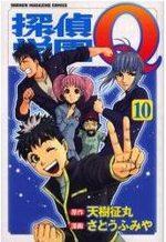 Tantei Gakuen Q 10 Manga