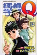 Tantei Gakuen Q 12 Manga