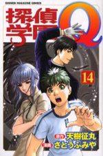 Tantei Gakuen Q 14 Manga
